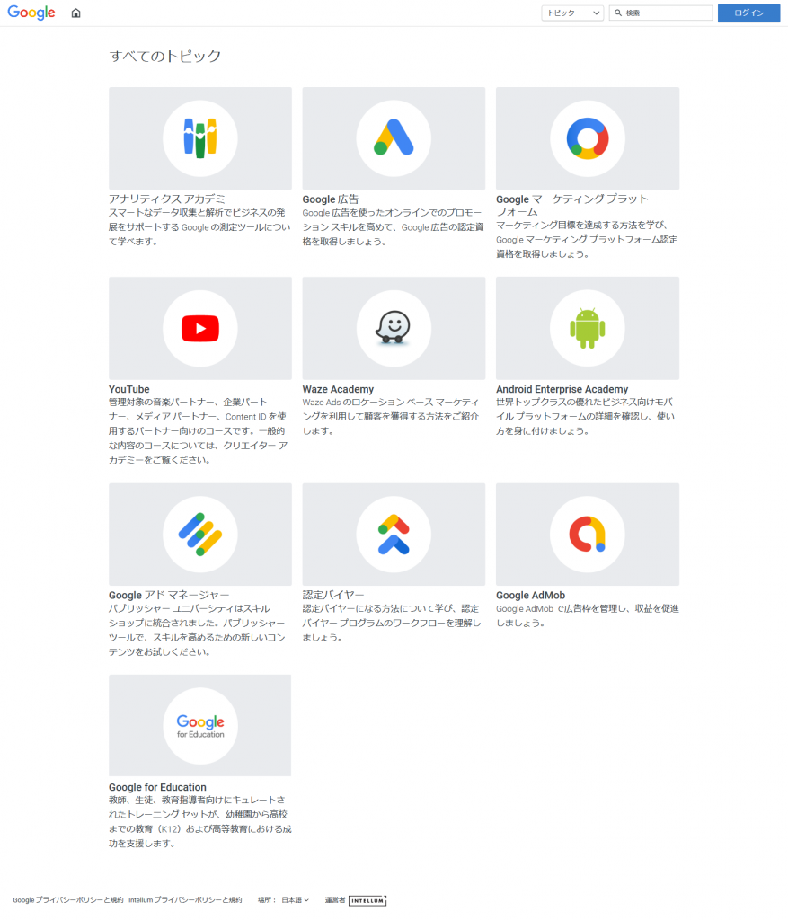 Googleスキルショップ