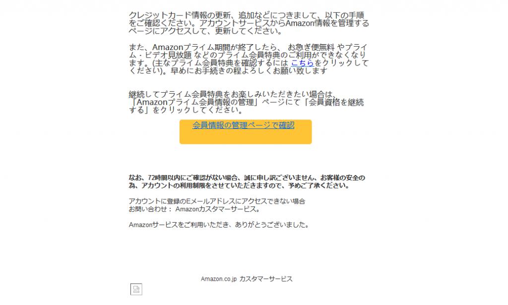 [詐欺メール]Amazonプライムの自動更新設定を解除いたしました!