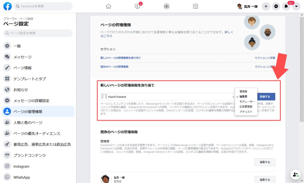 facebookページ 新しいページの管理権限を割り当て