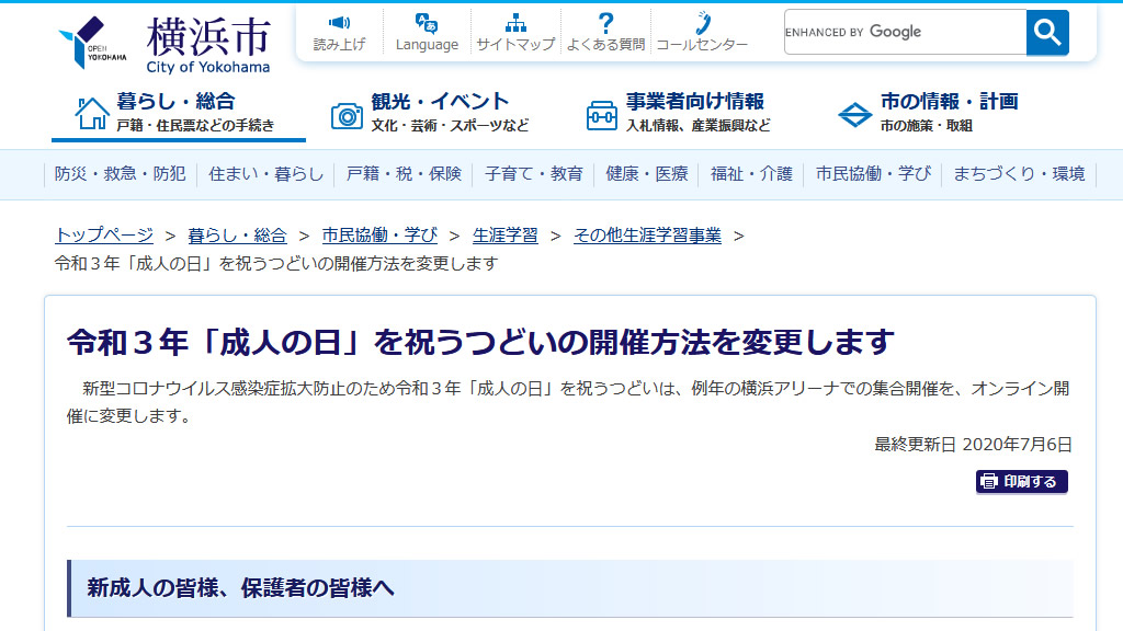 横浜市の成人式がオンライン化になる