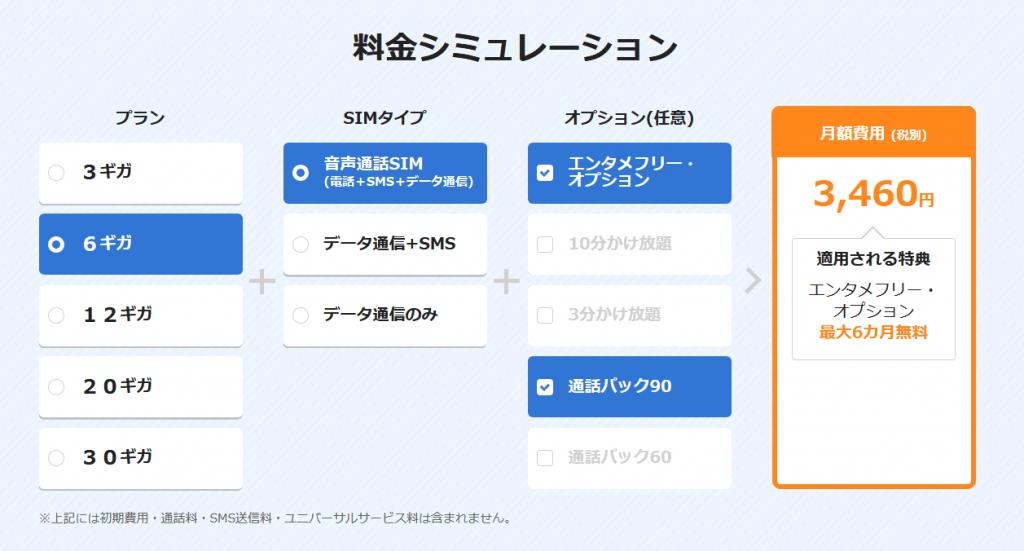 BIGLOBEモバイルの料金シミュレーション