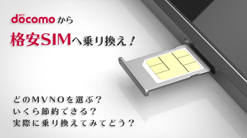 docomoから格安SIMに乗り換えてみた。