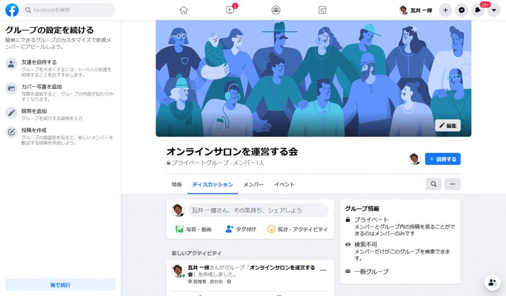 Facebookグループの設定を続ける